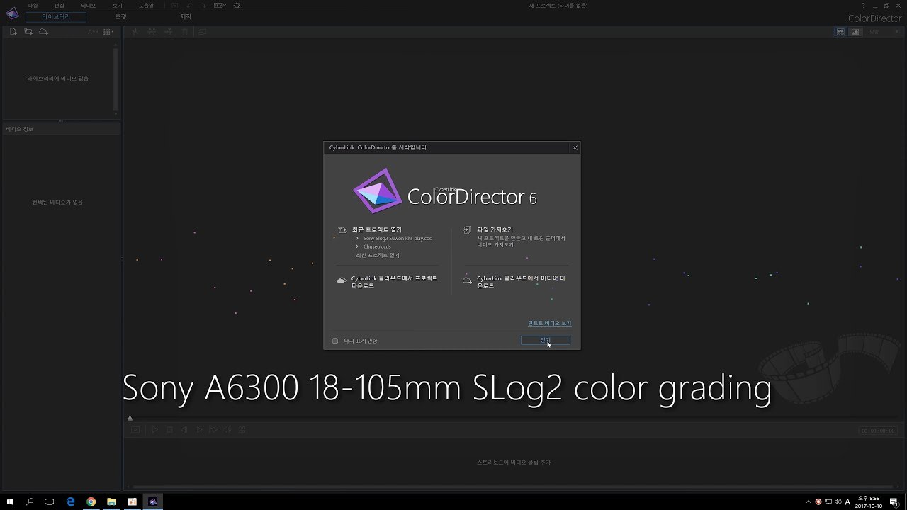 cyberlink colordirector 6 review