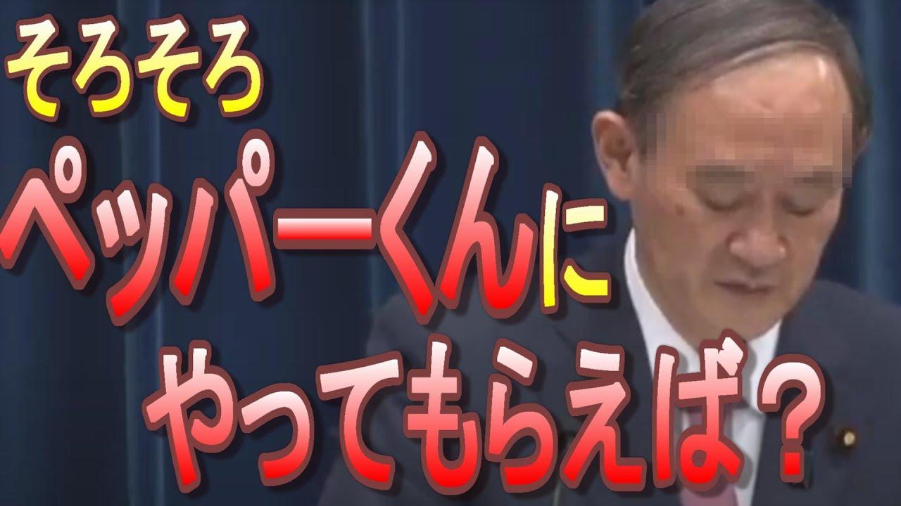 緊急事態宣言9都道府県に拡大!菅首相の記者会見は何故ここまで意味ないのだろうか・・・【新型コロナウィルス】【東京オリンピック・パラリンピック】