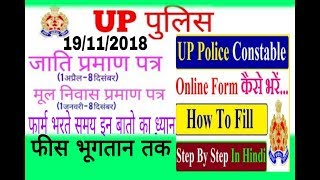 उ प्र पुलिस भर्ती 2018B ॥ up police bharti 2018B ॥ up police apply online ॥ up police