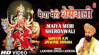 Video Maiya Meri Sherawali [Full Song] Maiya Ka Jawab Nahin download MP3, 3GP, MP4, WEBM, AVI, FLV Juli 2018