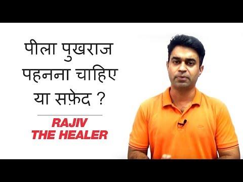 "पीला ""पुखराज"" पहनना चाहिए या सफ़ेद ? | White or Yellow ""Pukhraj"" ? | Rajiv The Healer"