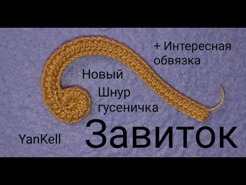Завиток на шнуре гусеничка, от YanKell