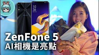 華碩ZenFone 5在台上市! 搶先看AI拍攝、瀏海玻璃機身還有Zenimoji