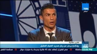 موجز TeN - تقارير إعلامية: رونالدو يرحل عن ريال مدريد الصيف المقبل