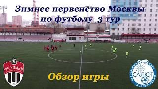 Обзор игры ФК Химки МО  0 1   ФСК Салют Долгопрудный 2006