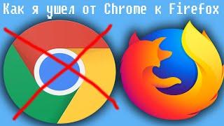 Как я бросил Google Chrome и вернулся к Firefox