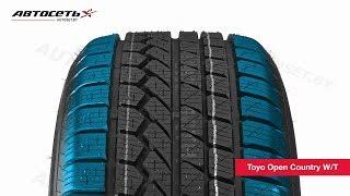 Обзор зимней шины Toyo Open Country W/T ● Автосеть ●