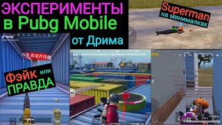Эксперименты в Pubg Mobile | Superman на Минималках | Проверка Лайфхаков из Тик Ток