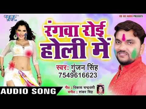 Aagya Gunjan Singh Ka Super Holi Song 2019