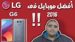 LG G6 أعلن رسمياّ !!