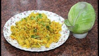 पत्ता गोभी की बेसन वाली सूखी सब्जी | How to make Cabbage Besan Fry | Patta Gobhi aur Besan ki Sabji