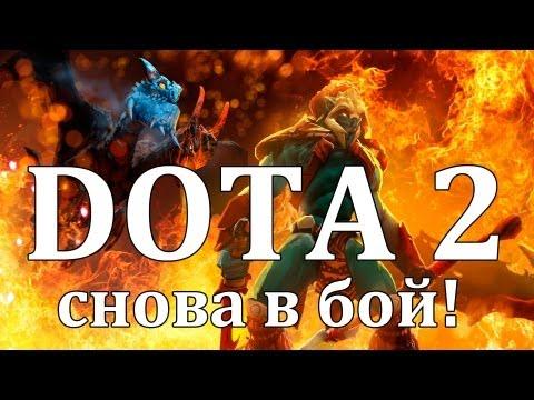 видео: dota 2 - И вновь продолжается бой... via mmorpg.su