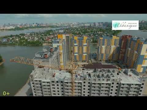 Панорама ЖК Аквамарин в Новосибирске в июне 2019
