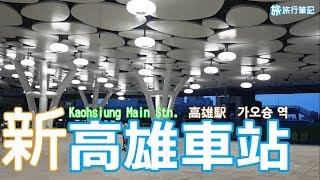 【鐵道紀實#29】高雄|捷運先啟用!新高雄車站!
