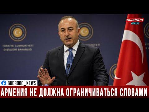 Мевлют Чавушоглу: Если Армения выполнит условия, то границы могут быть открыты