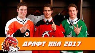 Первые 10 номеров драфта НХЛ 2017