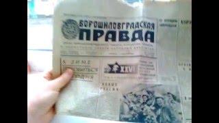 Очень... Ну очень старая газета!!!