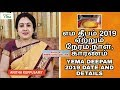 Gambar cover எம தீபம் 2019 ஏற்றும் நேரம்,நாள்,காரணம் Yama deepam 2019 date,time and details