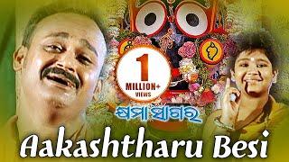 AAKASHTHARU BESI   Album-Khyama Sagara  Kumar Bapi   Sarthak Music   Sidharth Bhakti
