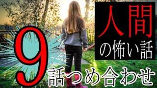 【怪談朗読】人間の怖い話9話つめあわせ【睡眠用・作業用】