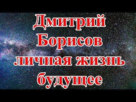 Дмитрий Борисов личная