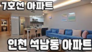 인천 3억대 최저가 땡처리아파트 더블역세권 초품아 석남…