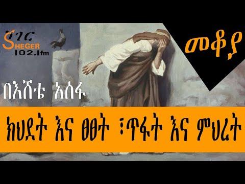 Sheger Mekoya - ክህደት እና ፀፀት ፣ጥፋት እና ምህረት በእሸቴ አሰፋ Eshete Assefa - መቆያ