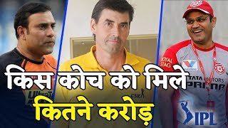 जानिए Sehwag से लेकर Ponting तक किस Coach ने की IPL में कितनी कमाई