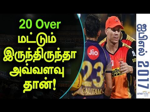 IPL, Muttiah Muralitharan says rain is reason for lose of Hyderabad - Oneindia Tamil
