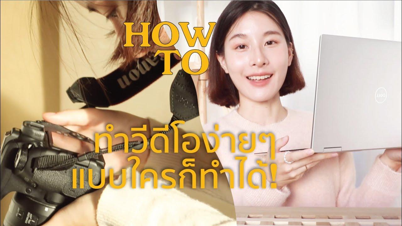 🎥How-to ทำวีดีโอเองแบบง่ายๆ ถ่ายยังไง ใช้อะไรตัดต่อ!💻 | NKW