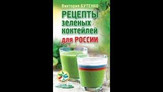 Книга . Виктория Бутенко . Рецепты зеленых коктейлей для России .