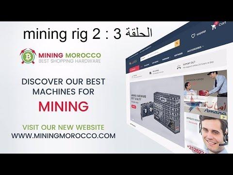 Morocco mining 2 الحلقة 3 جهاز التعدين