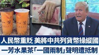 人民幣重貶 美將中共列貨幣操縱國|一芳水果茶「一國兩制」聲明遭抵制|早安新唐人【2019年8月6日】|新唐人亞太電視