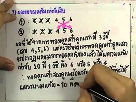 เลขกระทรวง พื้นฐาน ม.4-6 เล่ม2 : แบบฝึกหัด3.1 ข้อ07