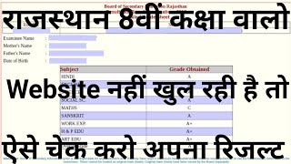 Rajasthan Board 8th class ka result kaise dekhe 2019/Rbse 8th board result kaise check kare 2019||
