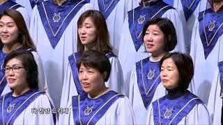 영광을 주께 영원히   분당우리교회 주일 1부 찬양대   2019-01-13