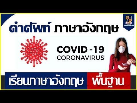 คำศัพท์ภาษาอังกฤษ COVID-19  โควิด 19 ที่ควรรู้ใช้ ในชีวิตประจำวัน