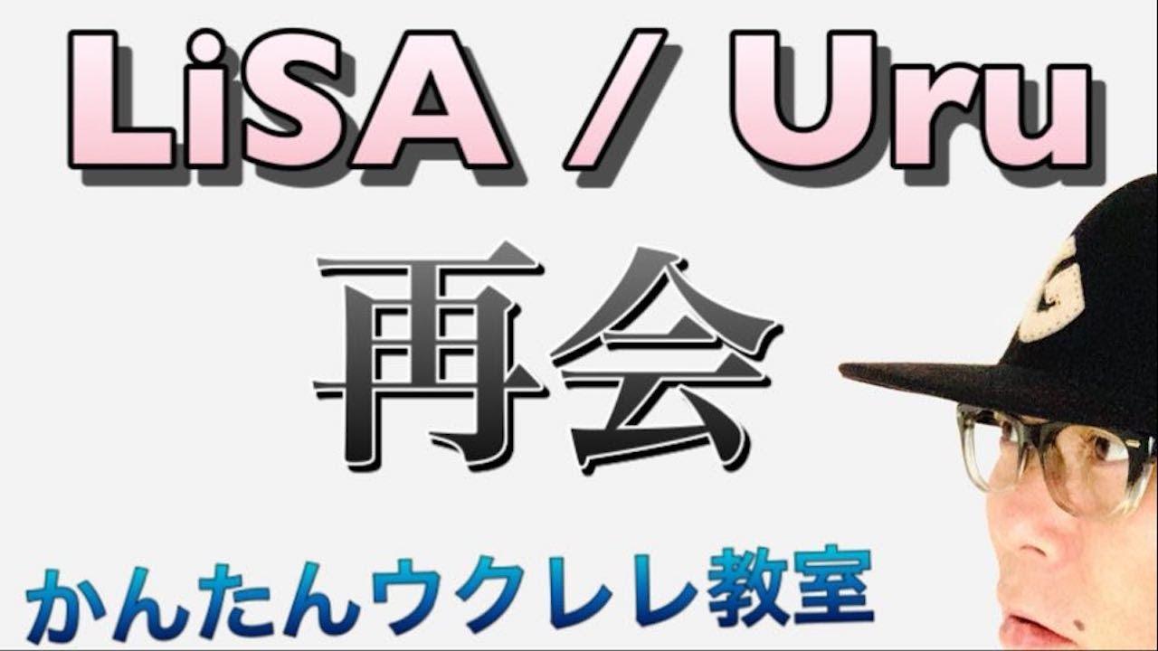LiSA × Uru - 再会  (produced by Ayase) 【ウクレレ 超かんたん版 コード&レッスン付】 #GAZZLELE