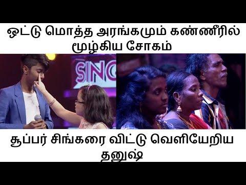ஒட்டு மொத்த அரங்கமும் கண்ணீரில் மூழ்கிய சோகம் / Dhanush Eliminates From Super singer