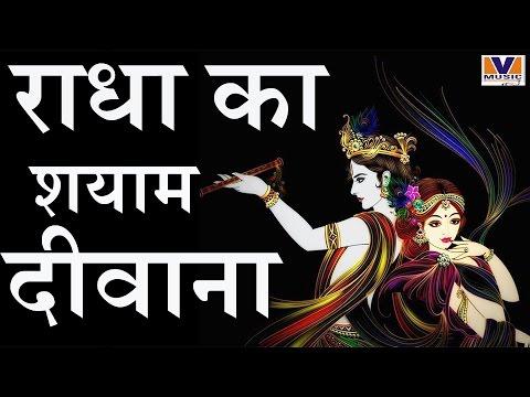 राधा का श्याम दीवाना__ Radha Ka Shyam Diwana __Video Jukebox || Bijender Chauhan || Vipul Music