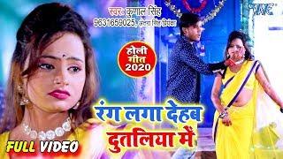 #Video - #Kunal Singh का सुपरहिट होली #वीडियो सांग | रंग लगा देहब दुतलिया में | Bhojpuri Song 2020