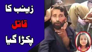 Zainab Ansari ka Katil Pakra Gya - Zainab's murderer arrested - [Latest Video] Zainab Kasur Case -