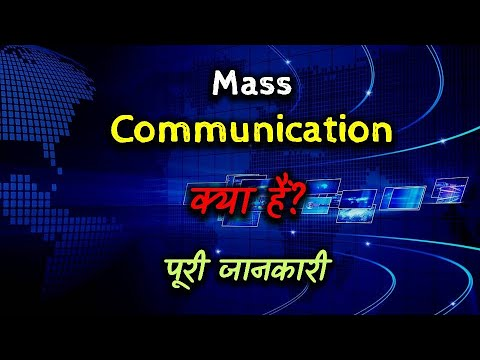 What Is Mass Communication With Full Information? – [Hindi] – Quick Support