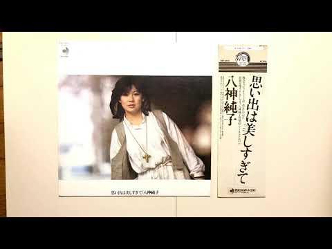 八神純子    ファースト・アルバム 思い出は美しすぎて  アナログ・レコード音源  1978 年 6 月