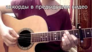Мельница Прощай как играть соло - разбор ч.1 - видео урок