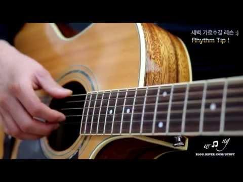 새벽 가로수길 - 기타리듬 (주법) 레슨 - 백지영(with 송유빈) GTNPT [GUITAR LESSON TV]