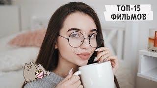 ТОП-15 ФИЛЬМОВ, КОТОРЫЕ СТОИТ ПОСМОТРЕТЬ