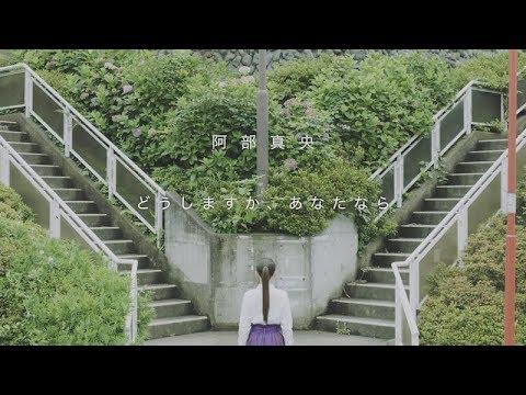 阿部真央「どうしますか、あなたなら」Music Video【Official】