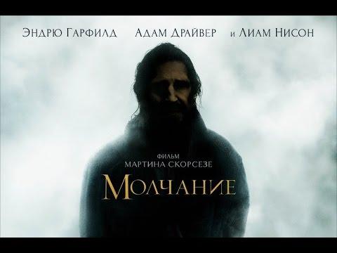 Кадры из фильма Молчание