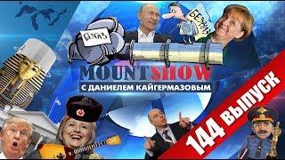 Шумеры! Остаточно АУФИДЕРЗЕЙН / Проверка Единой России на адекватность. MS #144